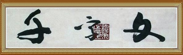 谭华书法经典精品2