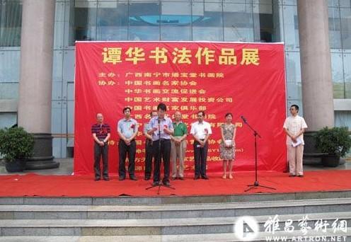 谭华书法艺术展在广西图书馆举行