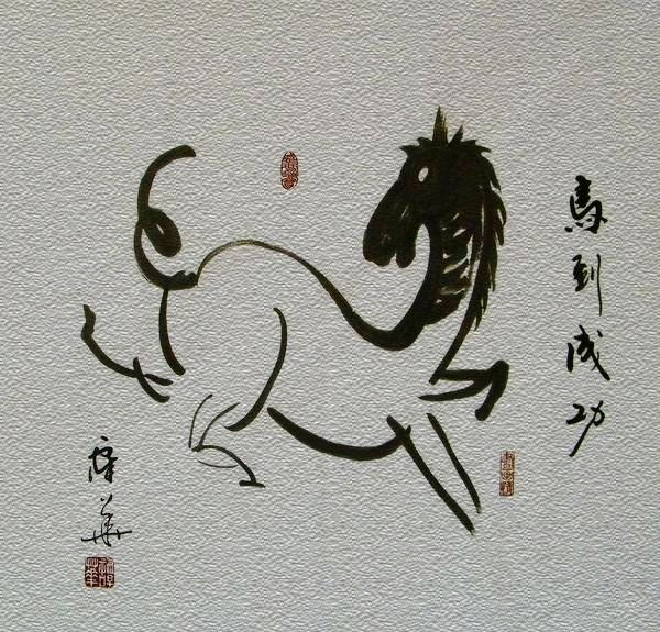 谭华书法经典精品4