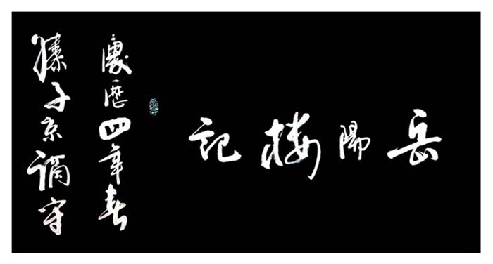 谭华书法经典精品6