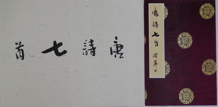 谭华书法经典精品8