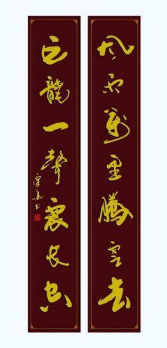 谭华书法木刻精品展示3