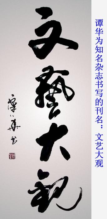谭华书法招牌系列19