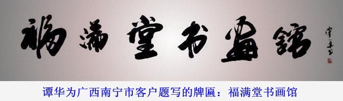 谭华书法招牌系列13