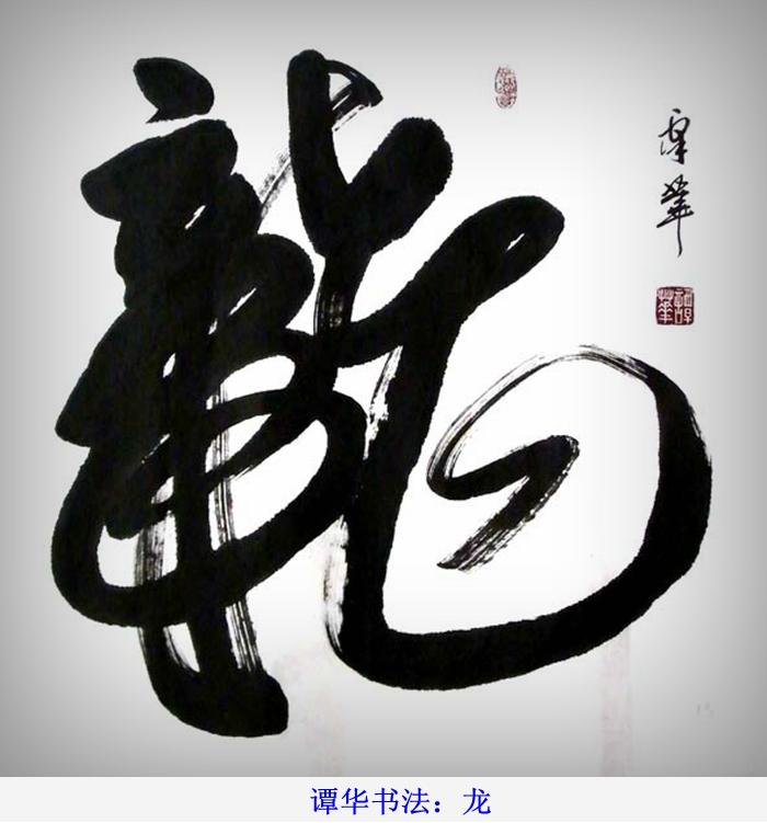 """谭华""""龙""""字系列书法作品29"""