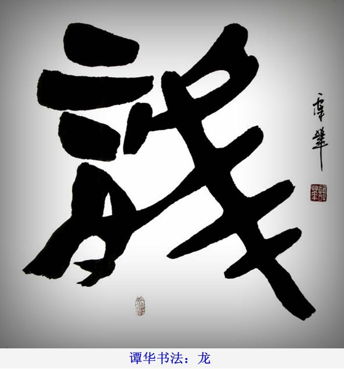 """谭华""""龙""""字系列书法作品27"""