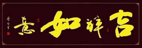 谭华书法木刻精品展示14