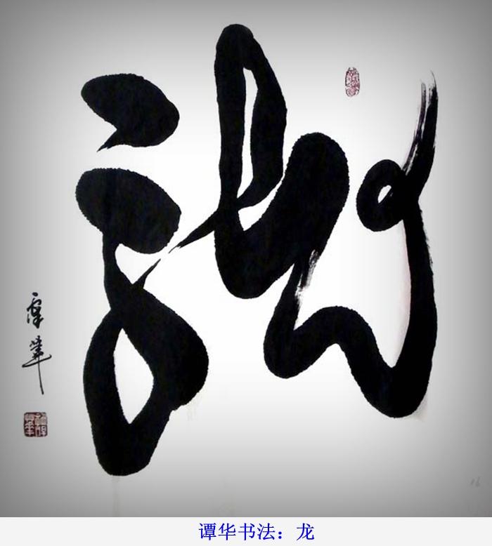 """谭华""""龙""""字系列书法作品31"""