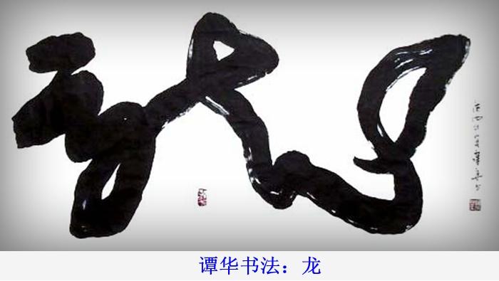 """谭华""""龙""""字系列书法作品16"""