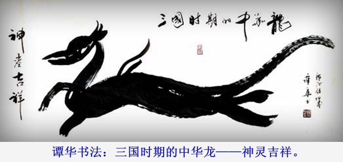 """谭华""""龙""""字系列书法作品5"""