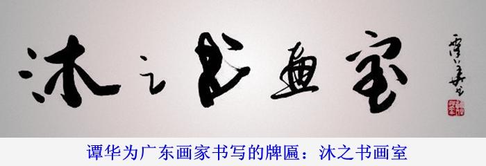 谭华书法招牌系列7