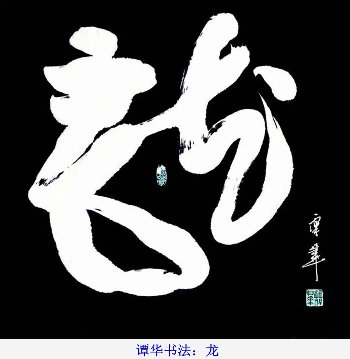 """谭华""""龙""""字系列书法作品21"""