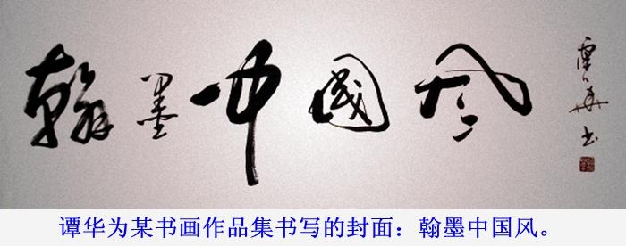 谭华书法招牌系列8