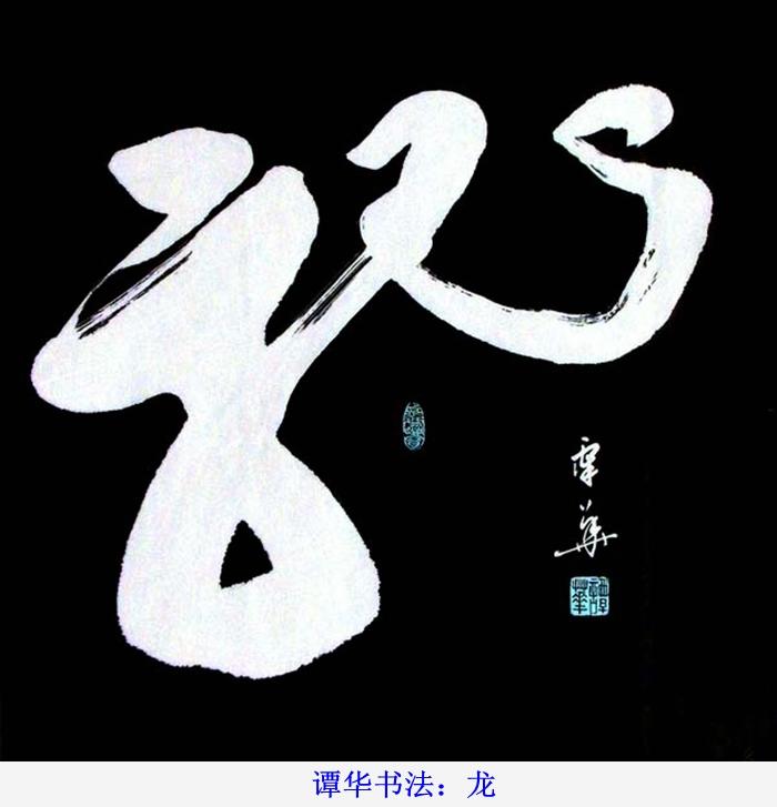 """谭华""""龙""""字系列书法作品26"""