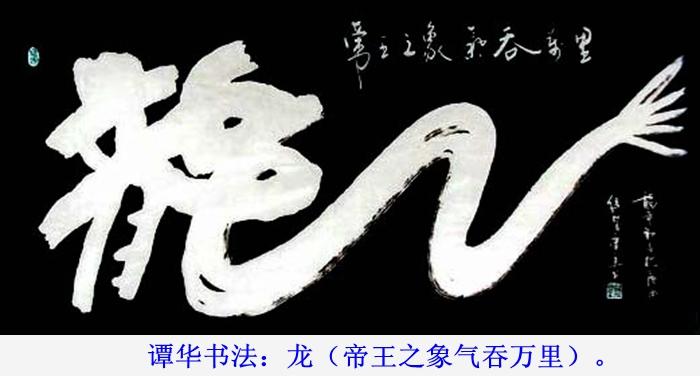 """谭华""""龙""""字系列书法作品17"""
