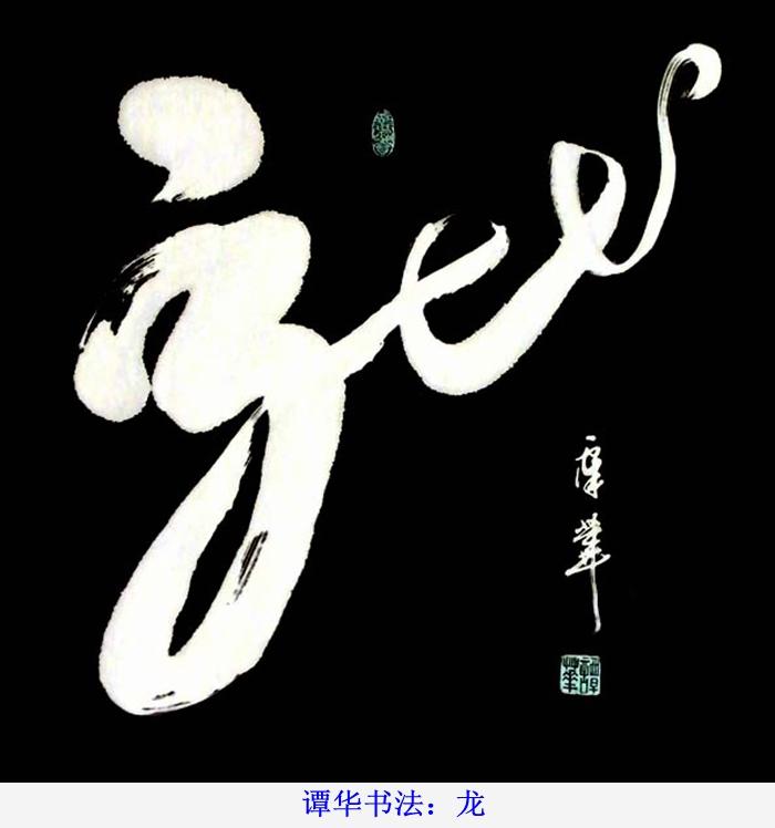 """谭华""""龙""""字系列书法作品30"""