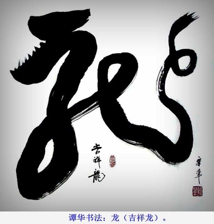 """谭华""""龙""""字系列书法作品20"""