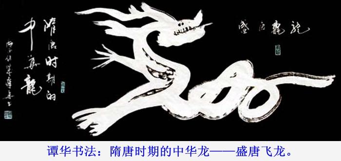 """谭华""""龙""""字系列书法作品8"""