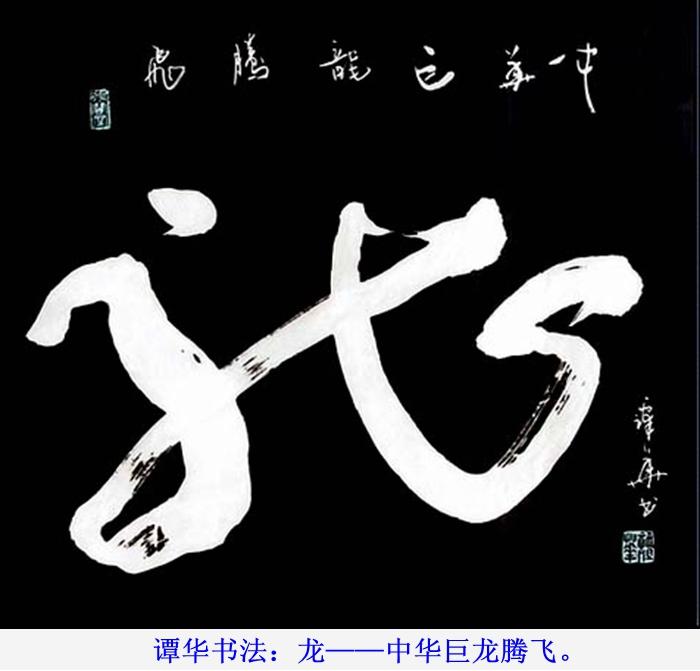 """谭华""""龙""""字系列书法作品15"""