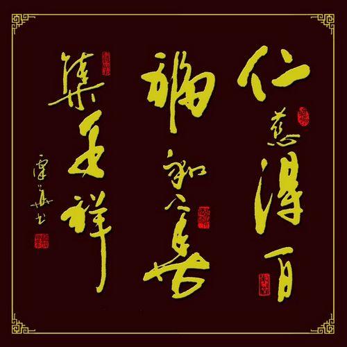 谭华书法木刻精品展示8