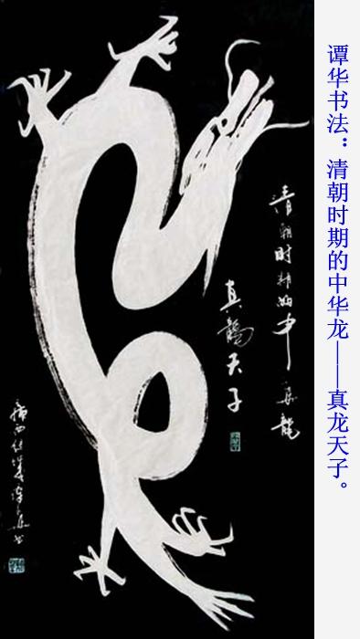 """谭华""""龙""""字系列书法作品13"""