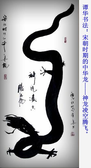 """谭华""""龙""""字系列书法作品9"""