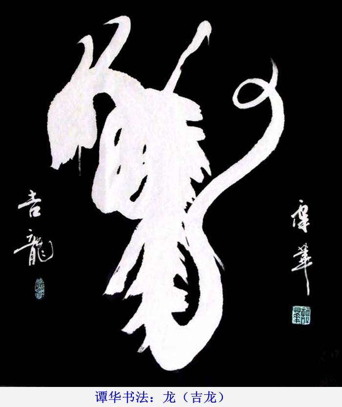 """谭华""""龙""""字系列书法作品32"""