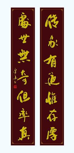 谭华书法木刻精品展示5