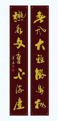 谭华书法木刻精品展示4