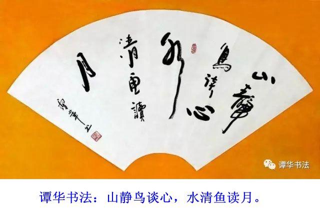 谭华书法作品欣赏73