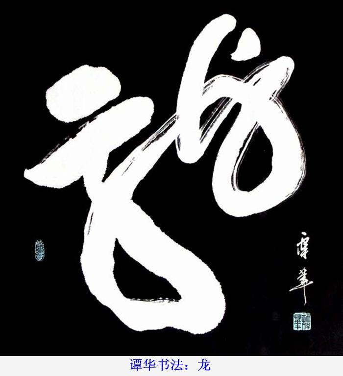 """谭华""""龙""""字系列书法作品23"""