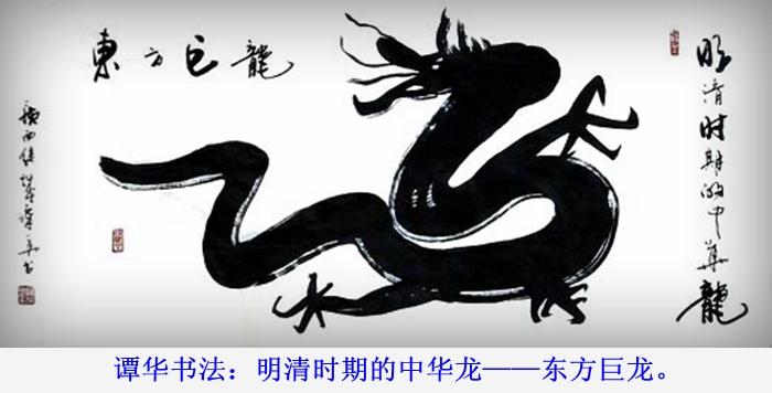 """谭华""""龙""""字系列书法作品11"""