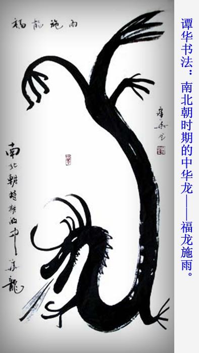 """谭华""""龙""""字系列书法作品7"""