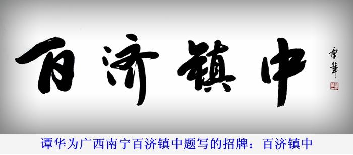 谭华书法招牌系列15