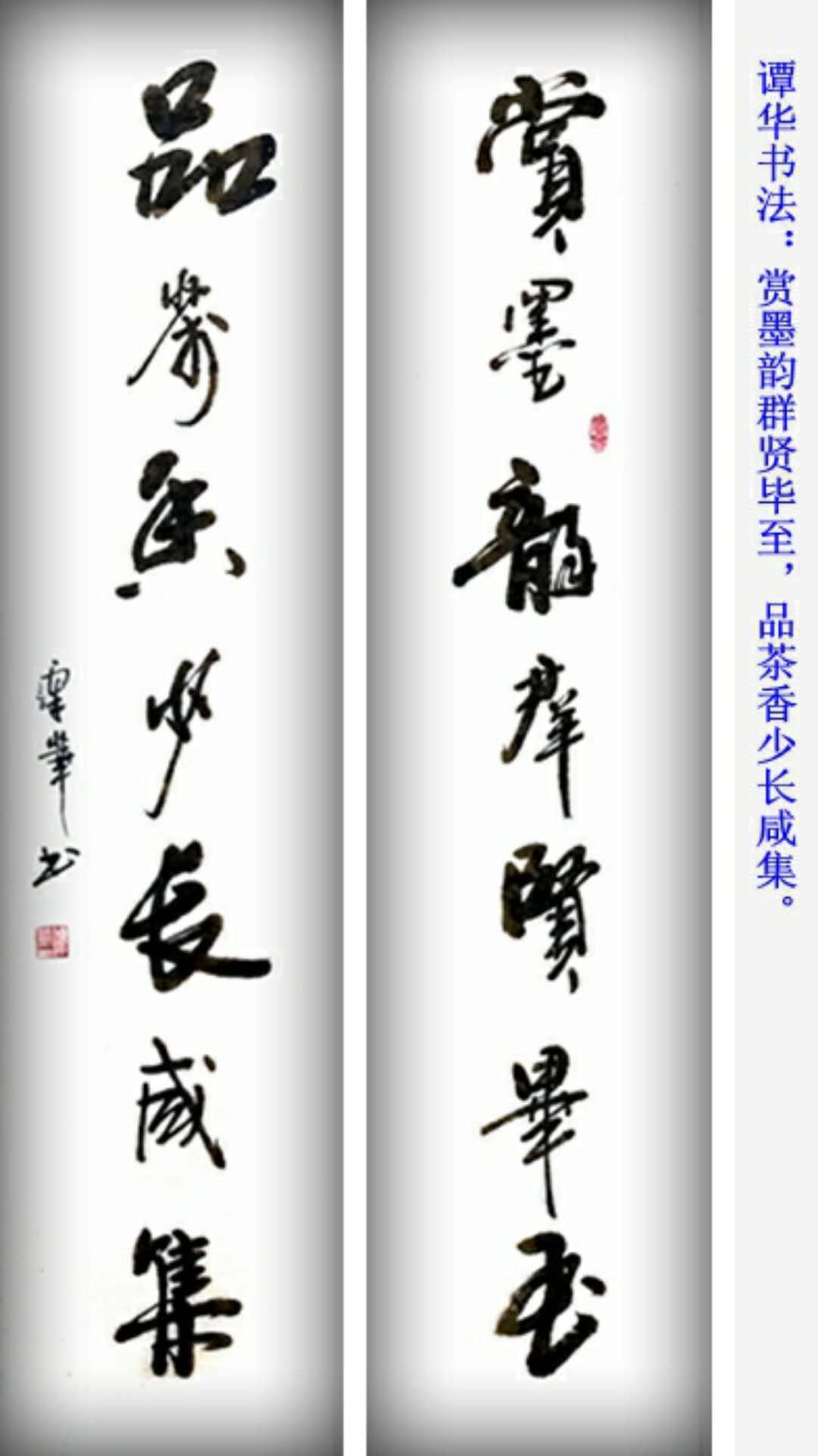 谭华书法对联系列7