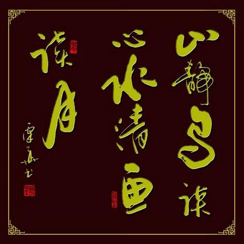 谭华书法木刻精品展示11