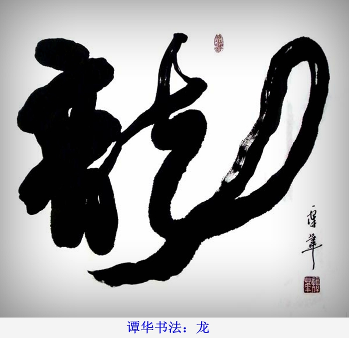 """谭华""""龙""""字系列书法作品22"""