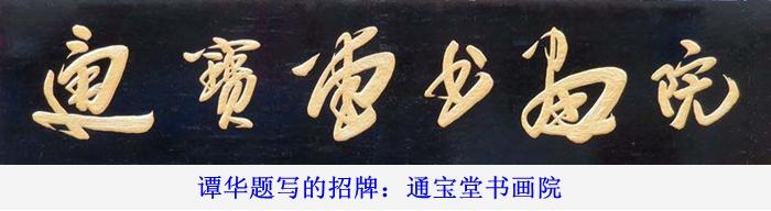 谭华书法招牌系列14