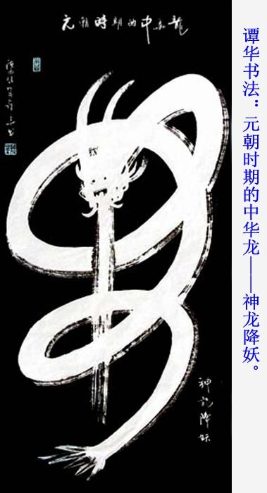 """谭华""""龙""""字系列书法作品10"""
