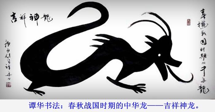 """谭华""""龙""""字系列书法作品3"""
