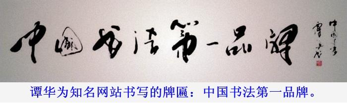 谭华书法招牌系列12