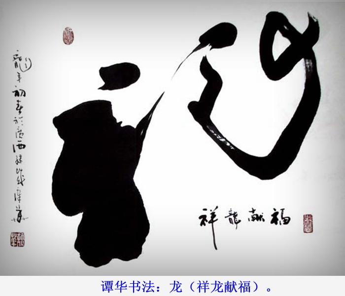 """谭华""""龙""""字系列书法作品18"""