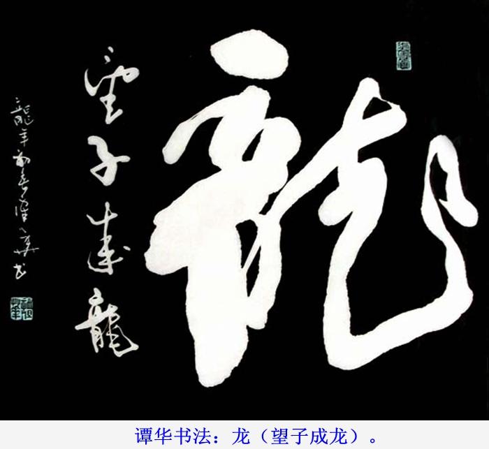 """谭华""""龙""""字系列书法作品19"""